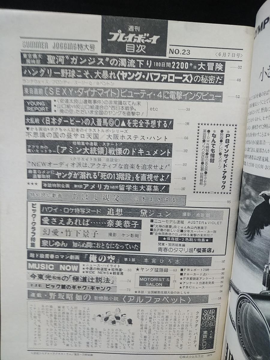 週刊プレイボーイ 昭和52年1977年No.23 表紙アグネス・ラム 黛ジュンピンナップ 泉じゅん/奈美恭子/竹下景子_画像6