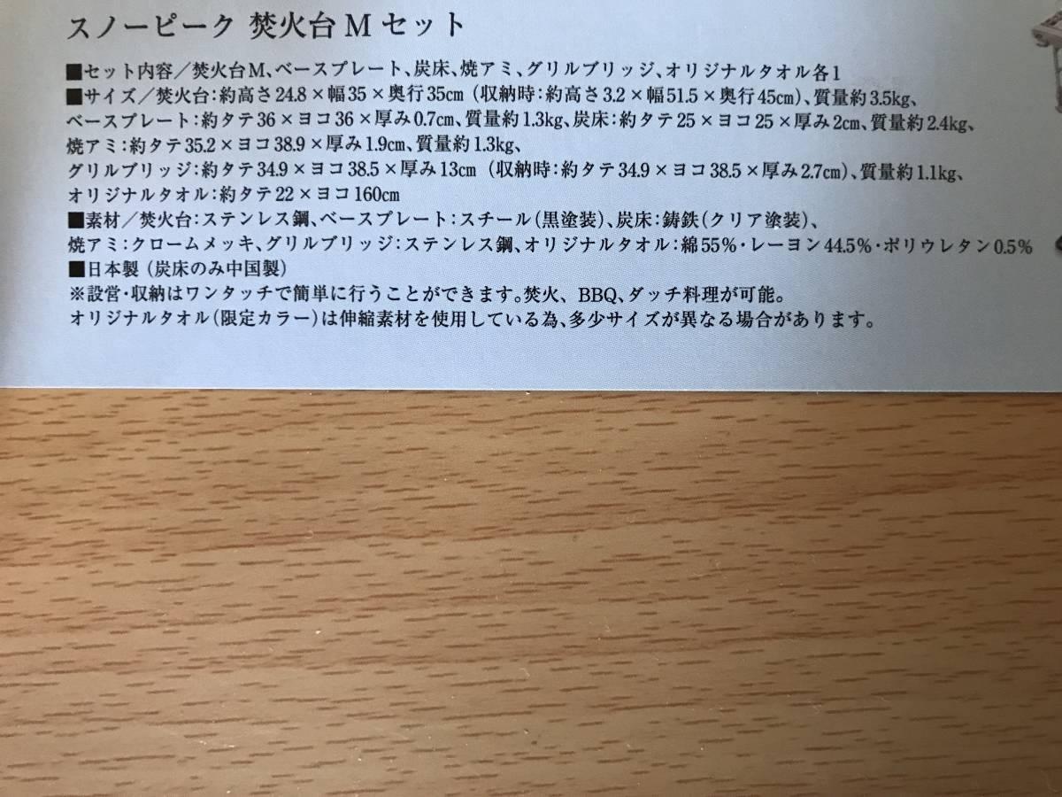 スノーピーク焚き火台Mセット(新品)_画像2