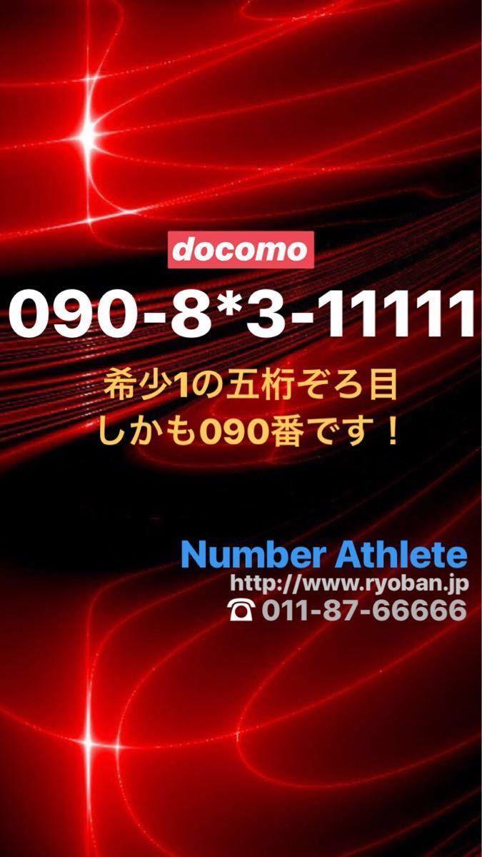 良番! 090-8*3-111111
