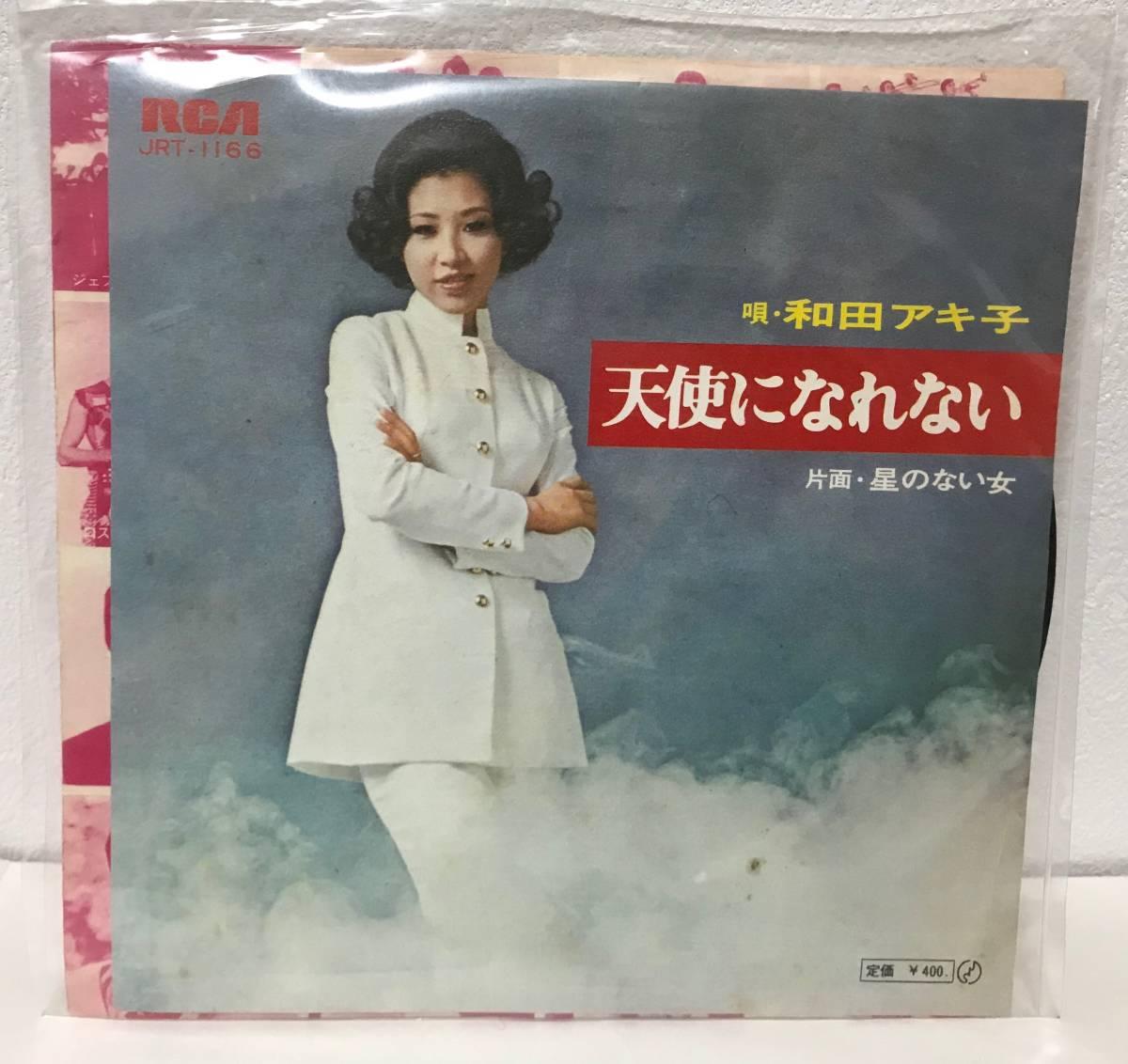 和モノ 7inch EP ◆ 和田アキ子 ◆ 天使になれない_画像1