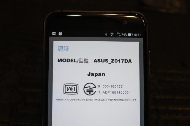 【美品中古】SIMフリーASUS ZenFone 3 ZE520KL  ASUS_Z017DA、国内ホワイト  docomo系,au系,SoftBank系  ★カバー他おまけ付★_画像7