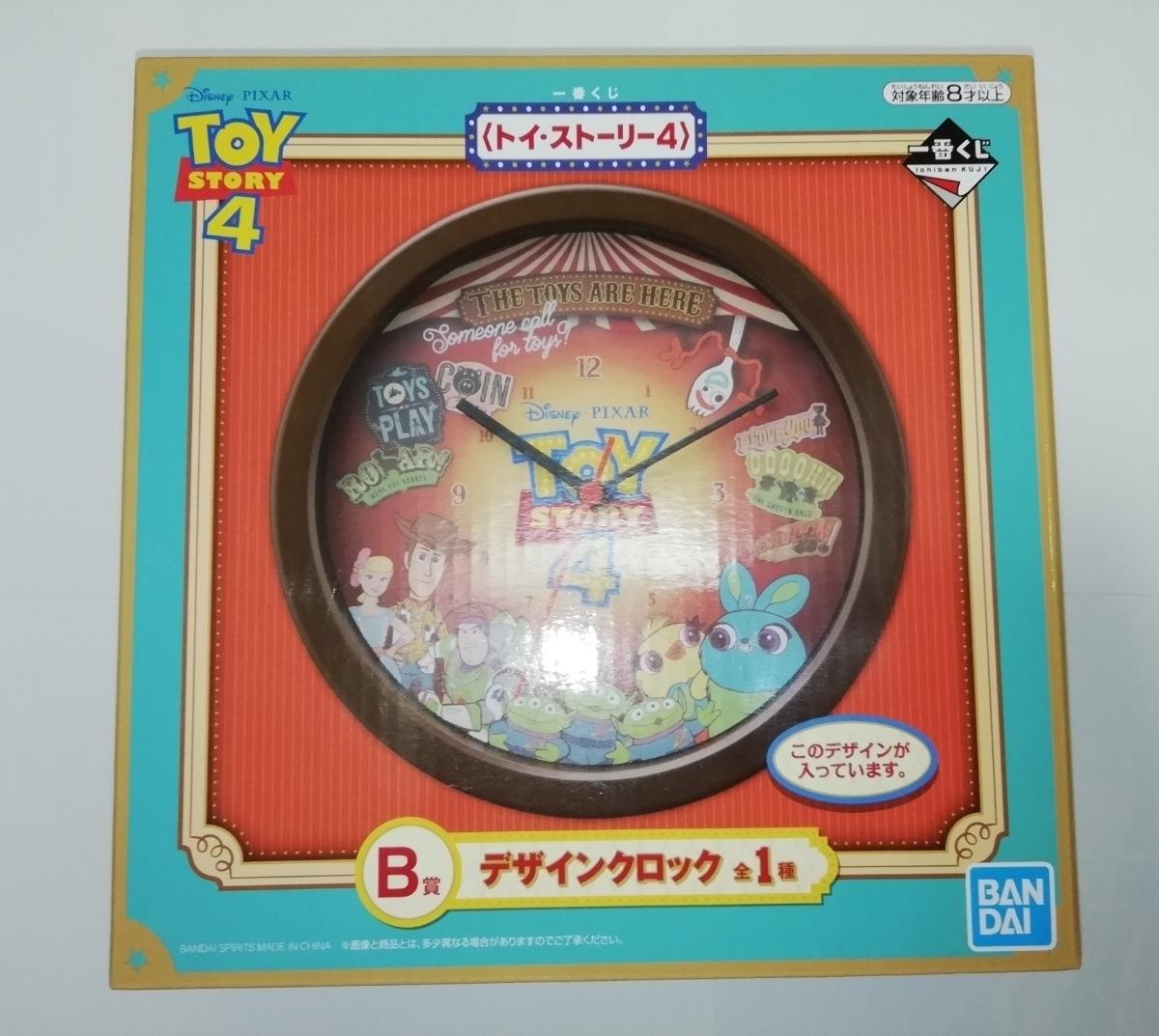 一番くじ トイストーリー4 B賞 デザインクロック ウッディ バズ ボーピープ エイリアン フォーキー ダッキー&バニー 掛け時計