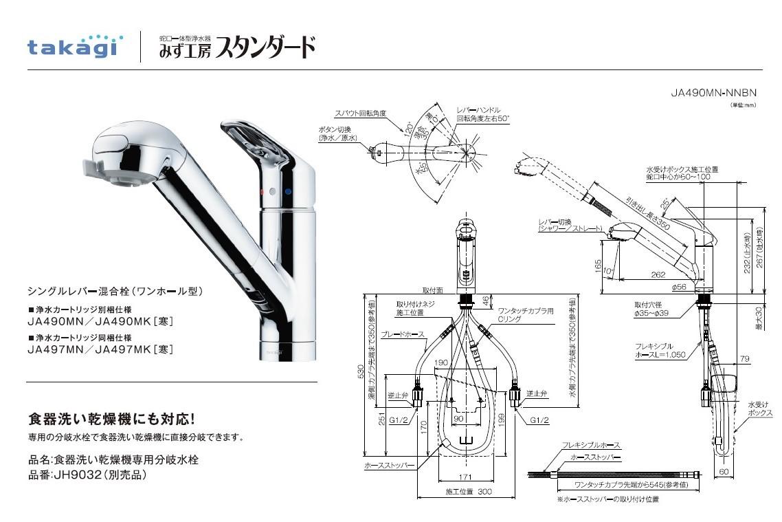 送料無料 新品 未使用 タカギ TAKAGI 蛇口一体型浄水器 JA497MN-9NTN1  (JA306MN-9NTN) ①