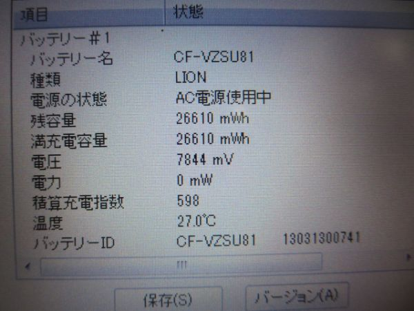 PC部品 CF-AX2、CF-AX3用 純正バッテリ CF-VZSU81JS 充電指数598回 P33_画像3