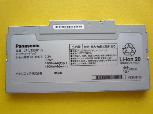PC部品 CF-AX2、CF-AX3用 純正バッテリ CF-VZSU81JS 充電指数598回 P33_画像2