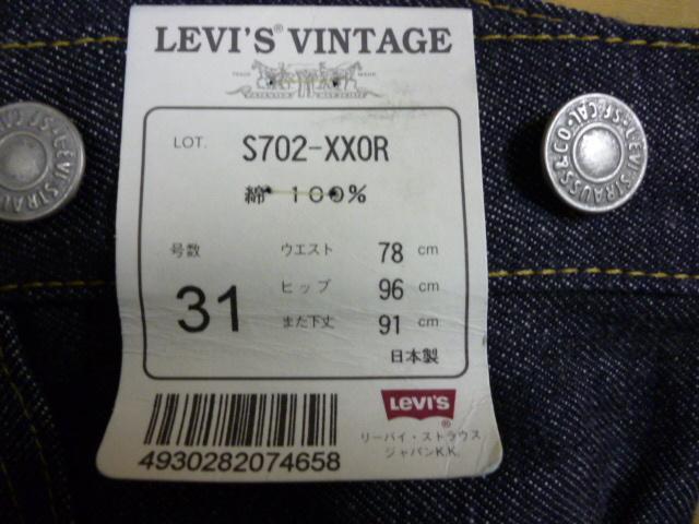 Levis s702 XXOR デッドストック 90S レプリカ  2_画像6