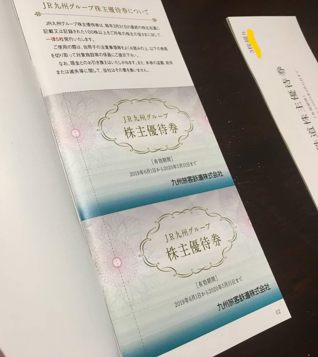 JR九州 鉄道株主優待券3枚+JR九州グループ株主優待券1冊_画像3