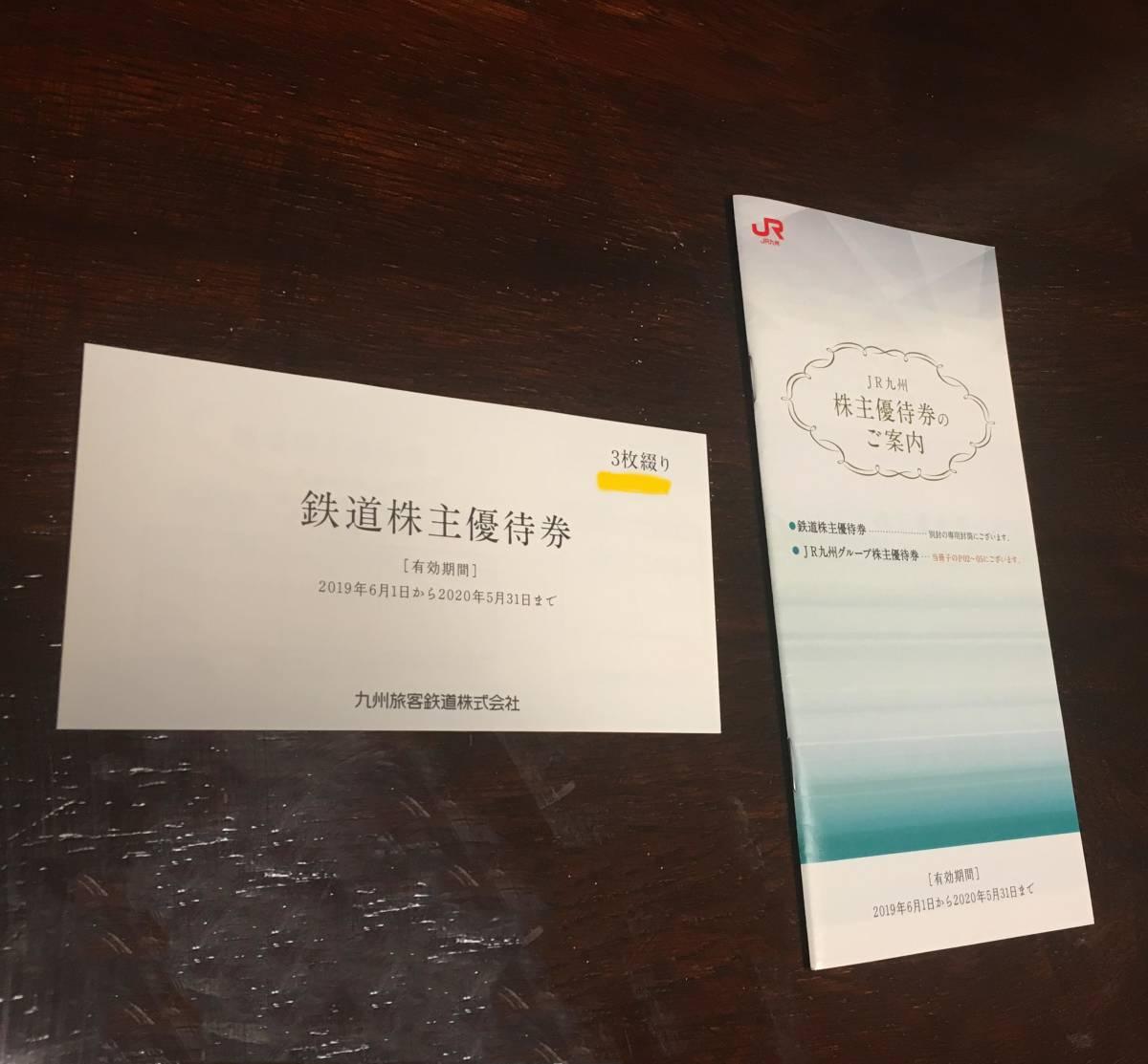 JR九州 鉄道株主優待券3枚+JR九州グループ株主優待券1冊