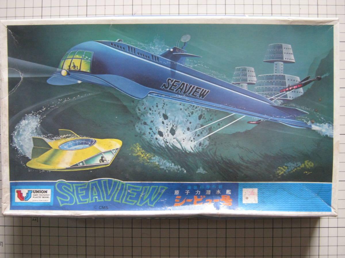 ユニオン 海底科学作戦 原子力潜水艦 シービュー号