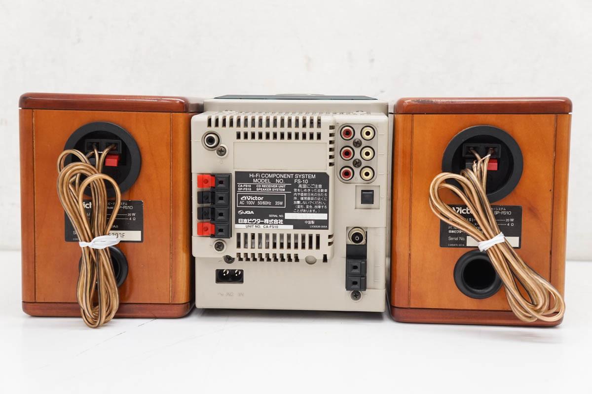 名機●希少完動美品●VICTOR/ビクター マイクロHi-Fiコンポ FS-10/SP-FS10 無垢チェリー 上質な音質●リモコン/アンテナ完備_画像4