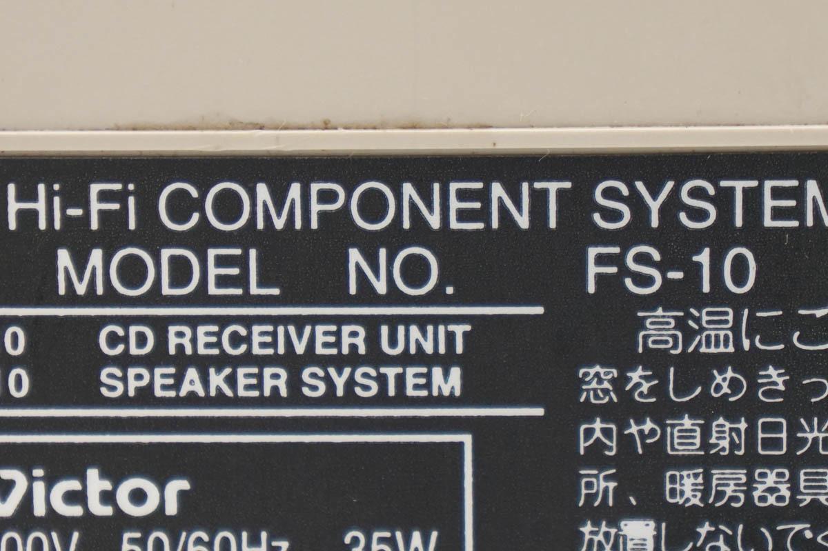 名機●希少完動美品●VICTOR/ビクター マイクロHi-Fiコンポ FS-10/SP-FS10 無垢チェリー 上質な音質●リモコン/アンテナ完備_画像5