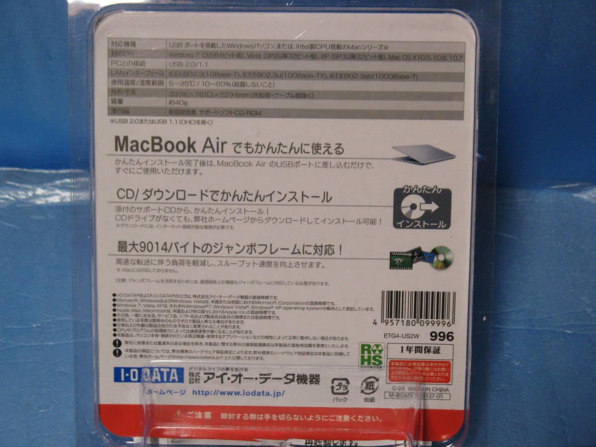 ◇送料無料 即決 IOデータ USB 2.0対応 ギガビットLANアダプター ETG4-US2W