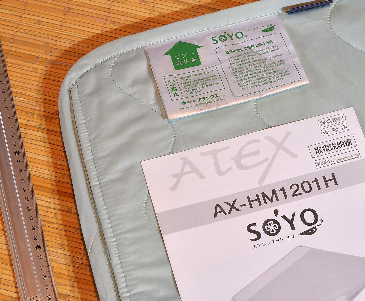 【アテックス】エアコンマット そよ ハーフ AX-HM1201H_画像3