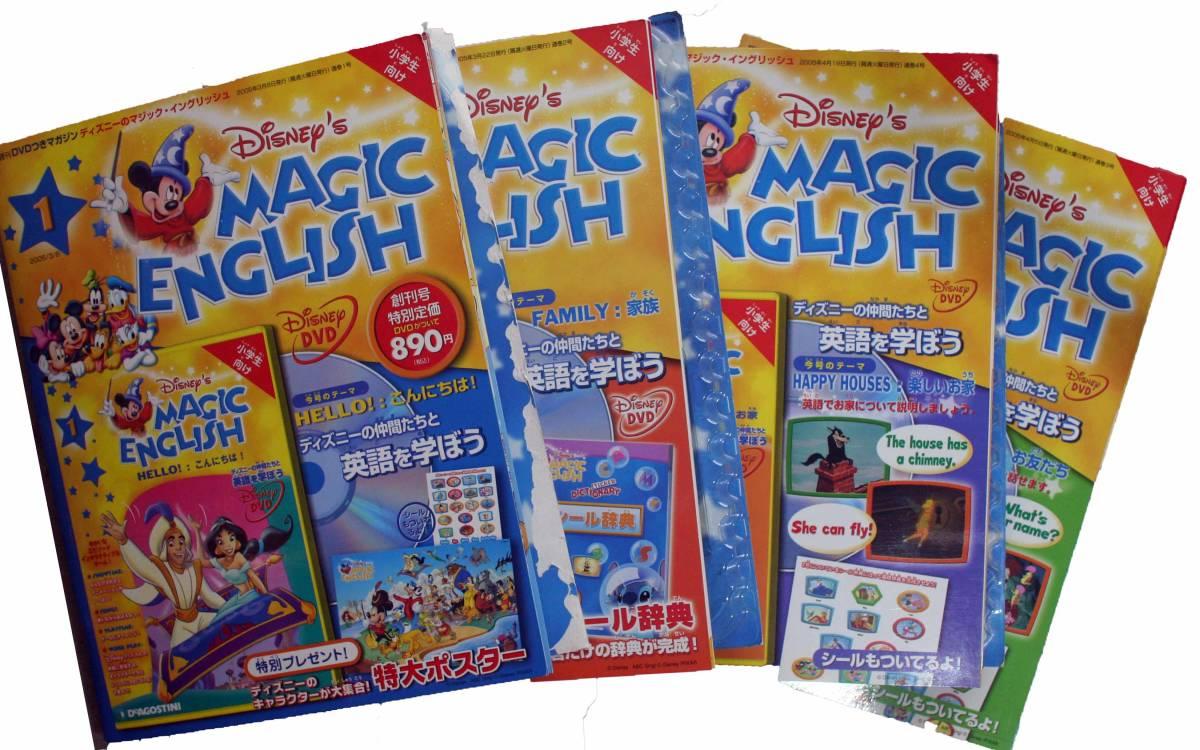 ディズニーのマジック・イングリッシュ 小学生英語
