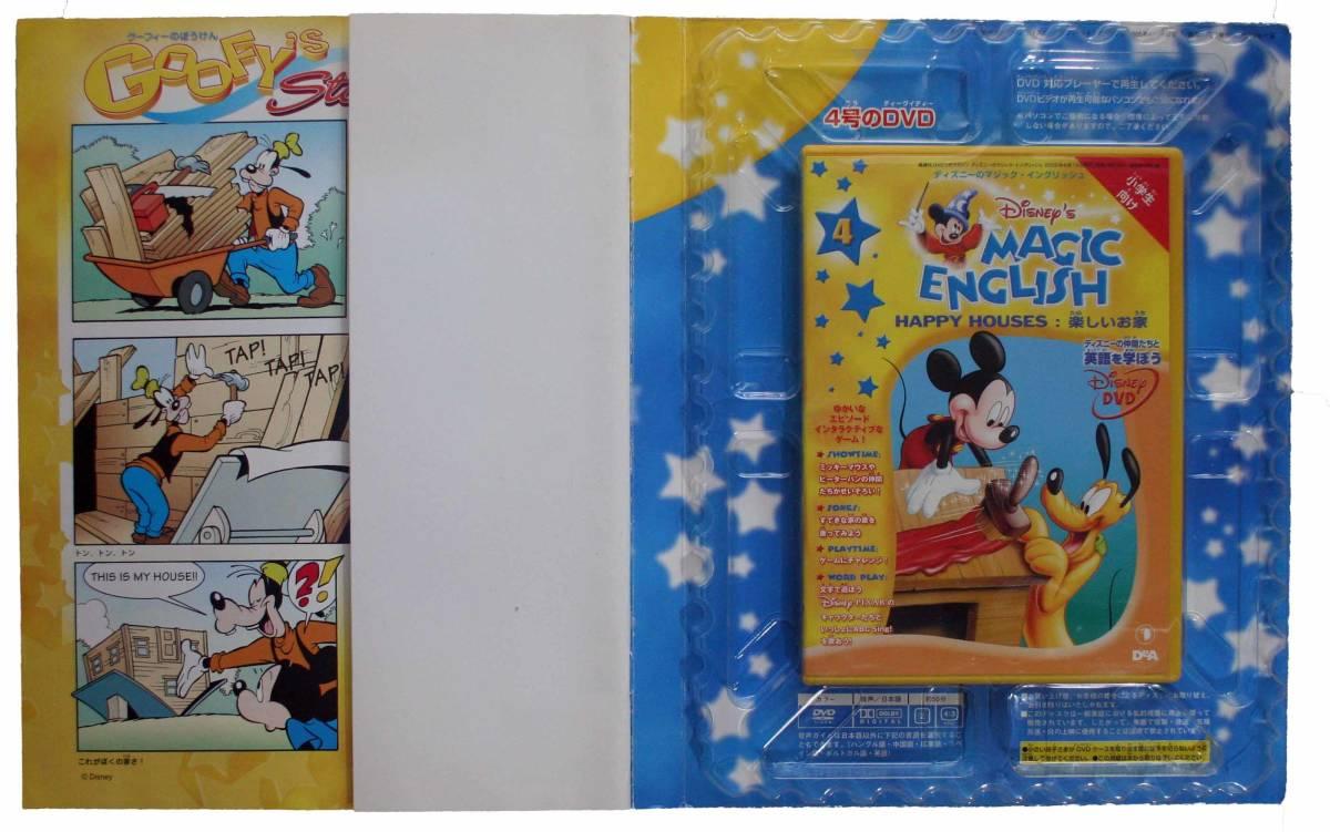 ディズニーのマジック・イングリッシュ 小学生英語_画像5