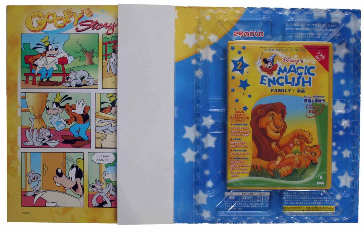 ディズニーのマジック・イングリッシュ 小学生英語_画像3
