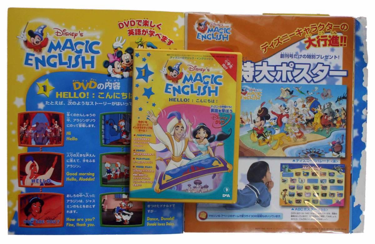 ディズニーのマジック・イングリッシュ 小学生英語_画像2
