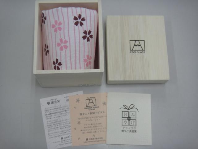 富士山ロックグラス 桜 TG16-015-RS