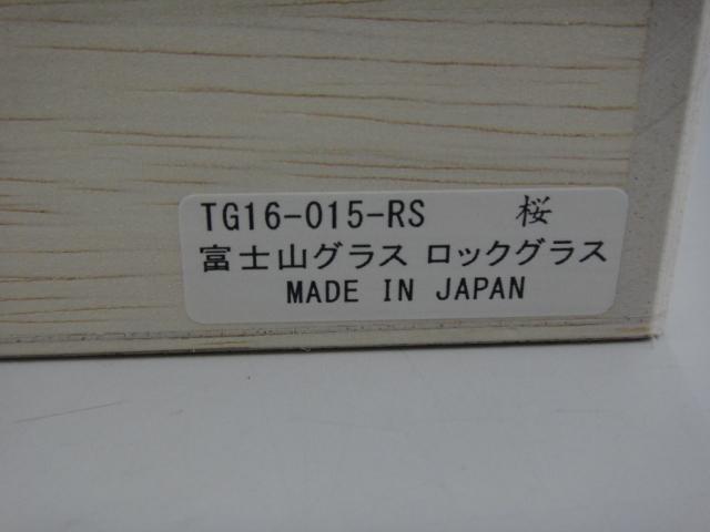 富士山ロックグラス 桜 TG16-015-RS _画像3