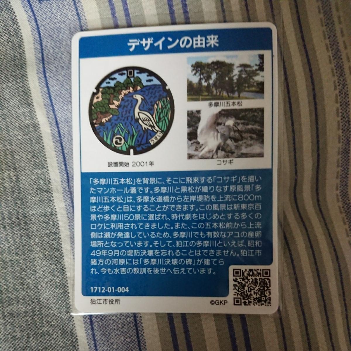 マンホールカード1枚 東京都狛江市_画像2