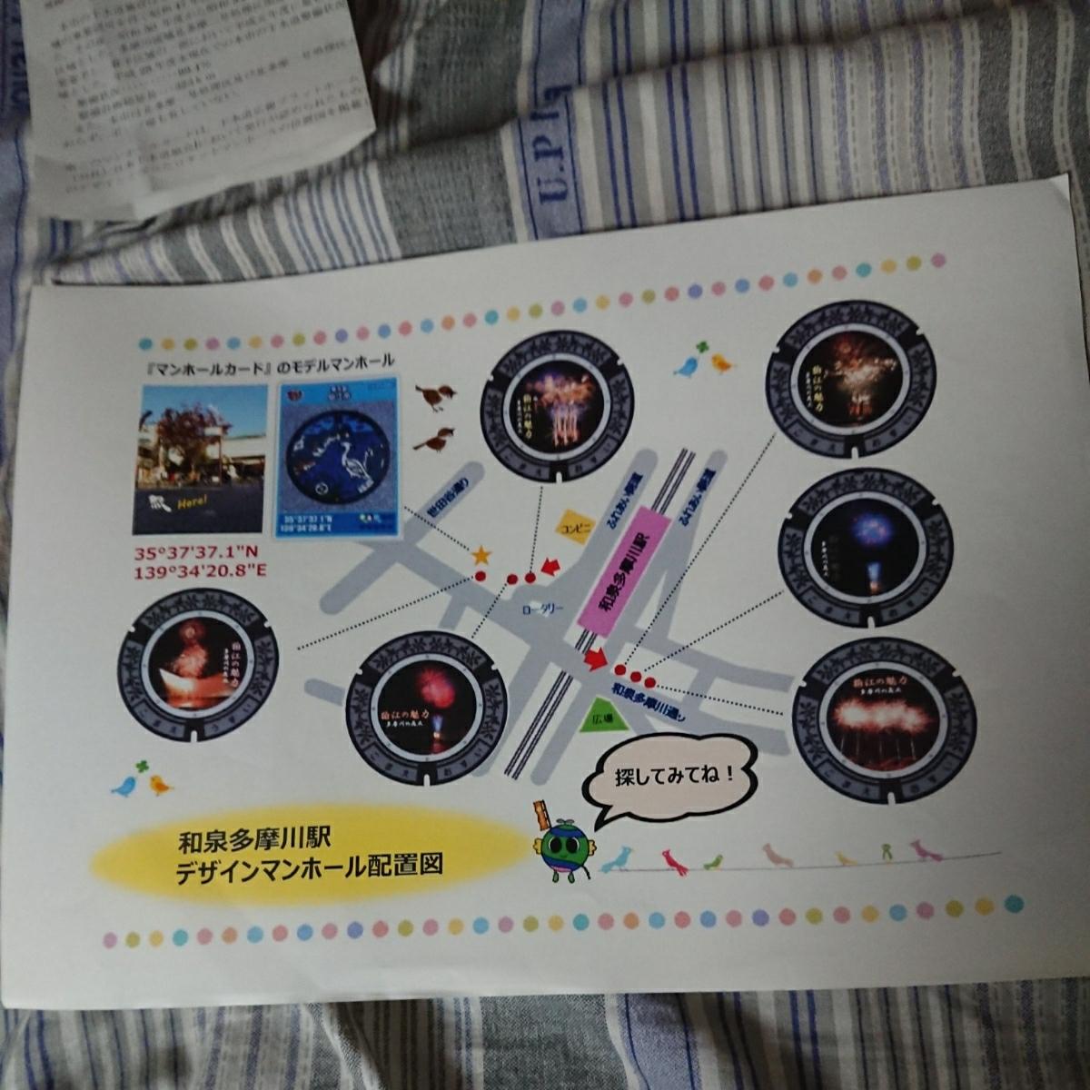 マンホールカード1枚 東京都狛江市_画像3