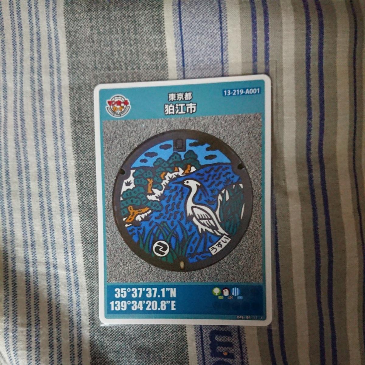マンホールカード1枚 東京都狛江市