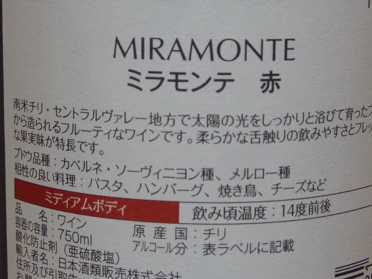 ミラモンテ 赤 15本セット 750ml_画像2