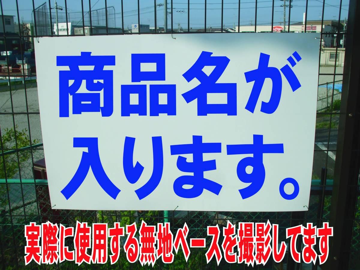シンプル看板 「飲料水」Lサイズ 工場・現場 屋外可(約H60cmxW91cm)_画像6