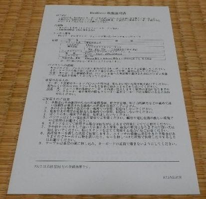 [中古] PC用キーボード・東プレ REALFORCE 108 日本語 PS/2接続 10キー付き_画像4