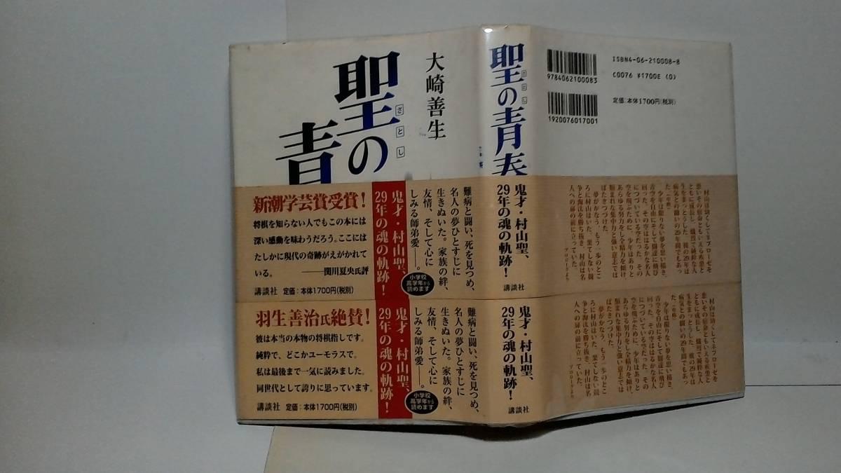ヤフオク! - 13回新潮学芸賞『聖...