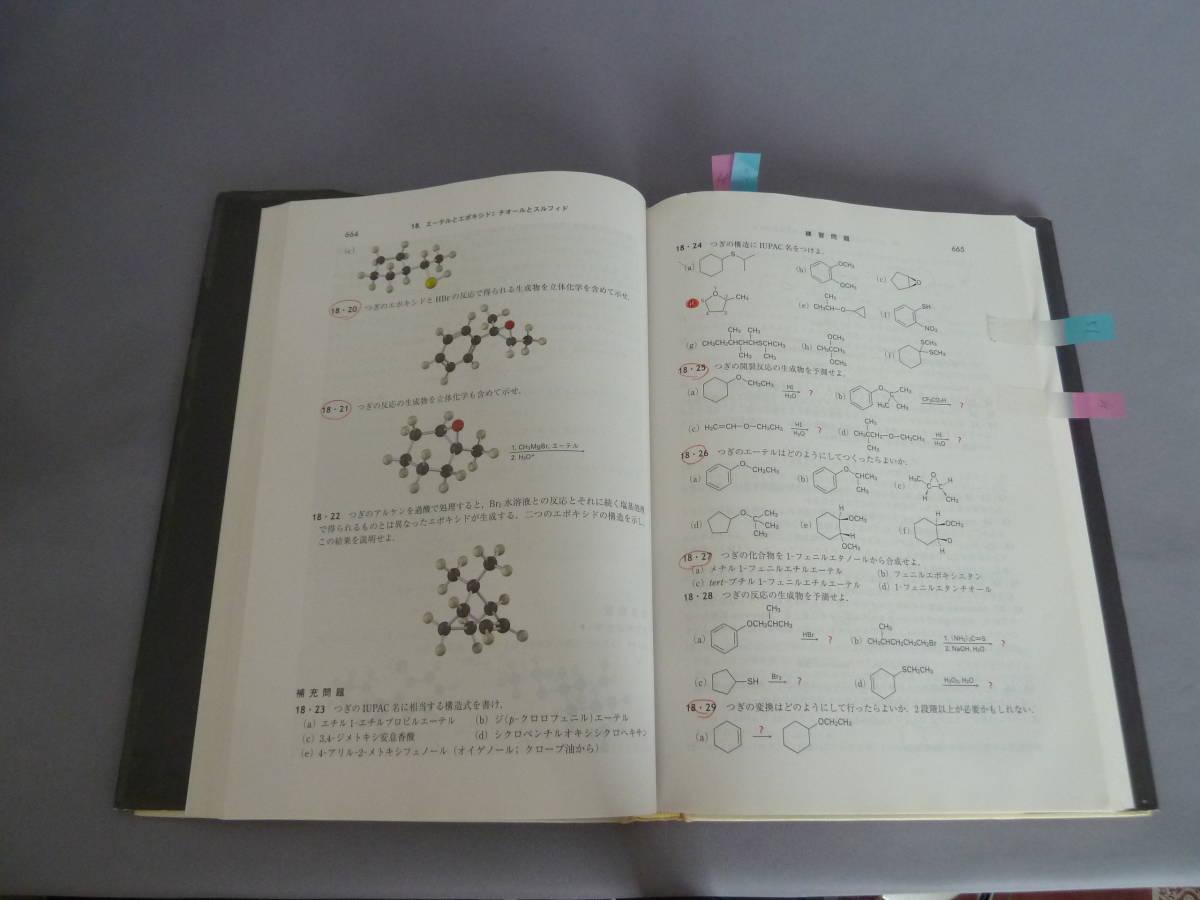 化学 マクマリー 有機 【大学院】院試・有機化学のおすすめ教科書・参考書・問題集(東大・京大・東工大・MARCH)も対応【勉強法】