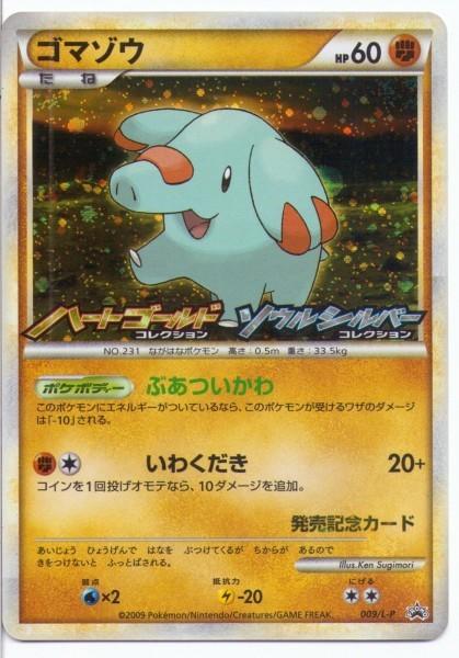 【ポケモンカードゲーム】 ゴマゾウ / キラプロモ 金銀 【009/L-P】_画像1