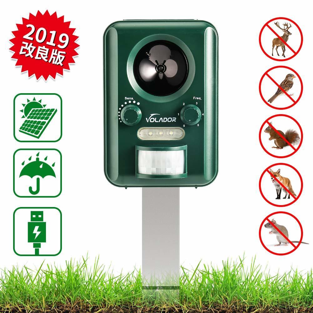 猫よけ 動物撃退機 超音波 猫対策 ソーラー&USB2Way充電 猫よけグッズ IP44防水タイプ 野良猫・野良犬・ネズミ・カラスなど #1597