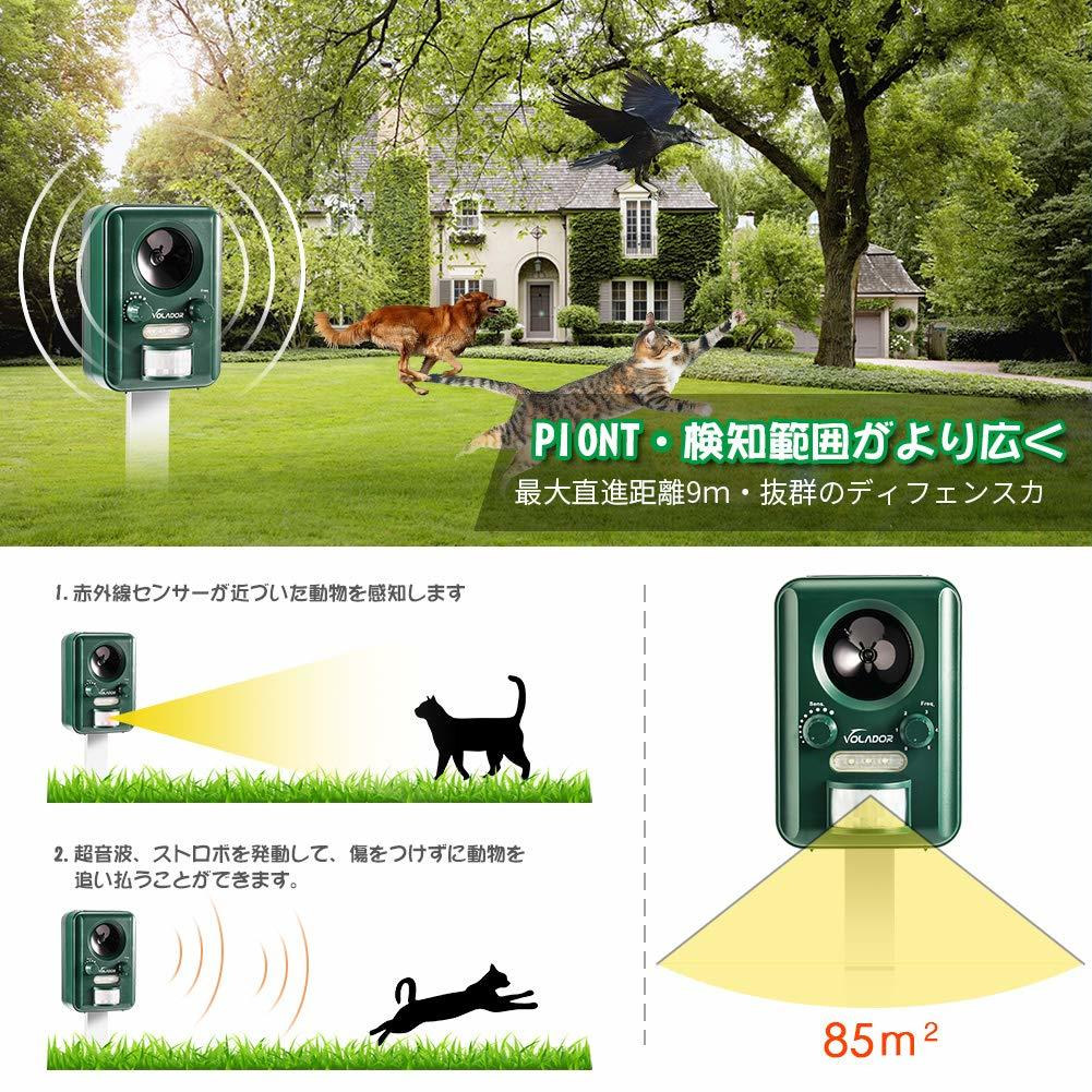 猫よけ 動物撃退機 超音波 猫対策 ソーラー&USB2Way充電 猫よけグッズ IP44防水タイプ 野良猫・野良犬・ネズミ・カラスなど #1597_画像6