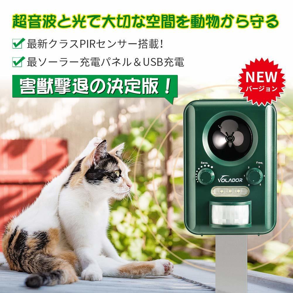 猫よけ 動物撃退機 超音波 猫対策 ソーラー&USB2Way充電 猫よけグッズ IP44防水タイプ 野良猫・野良犬・ネズミ・カラスなど #1597_画像7