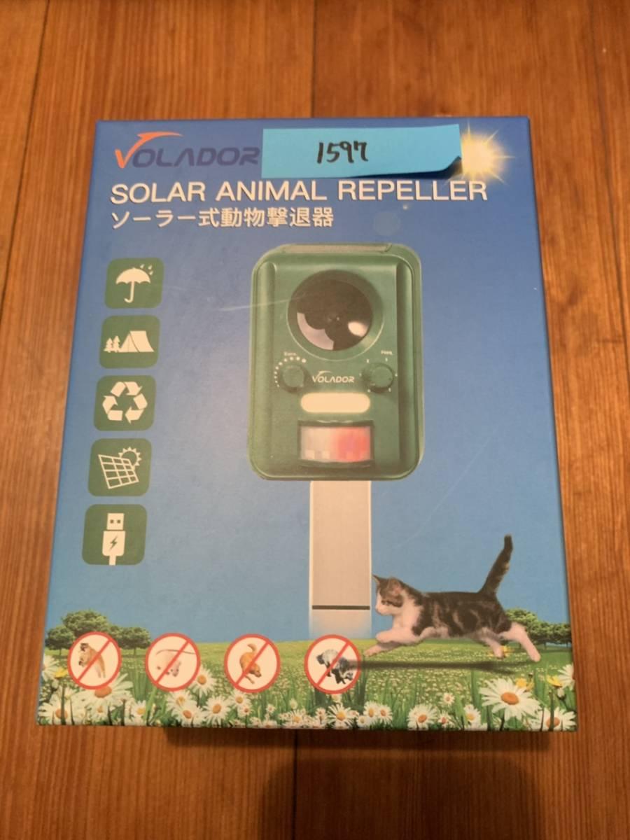 猫よけ 動物撃退機 超音波 猫対策 ソーラー&USB2Way充電 猫よけグッズ IP44防水タイプ 野良猫・野良犬・ネズミ・カラスなど #1597_画像9