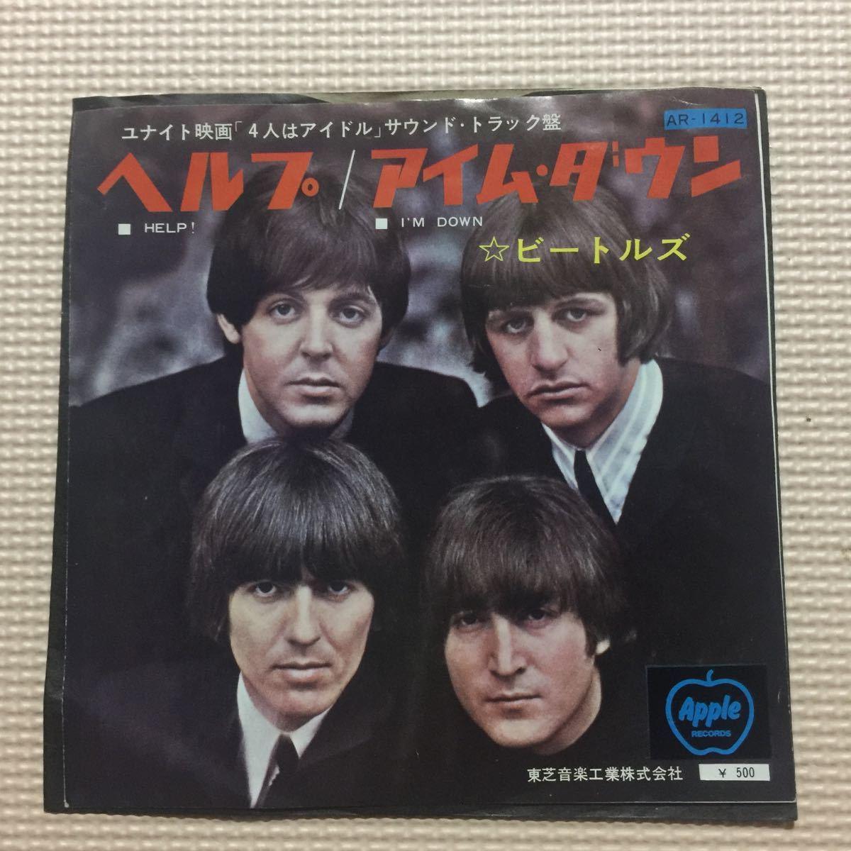 ザ ・ビートルズ ヘルプ 国内盤7インチシングルレコード【アップル盤】