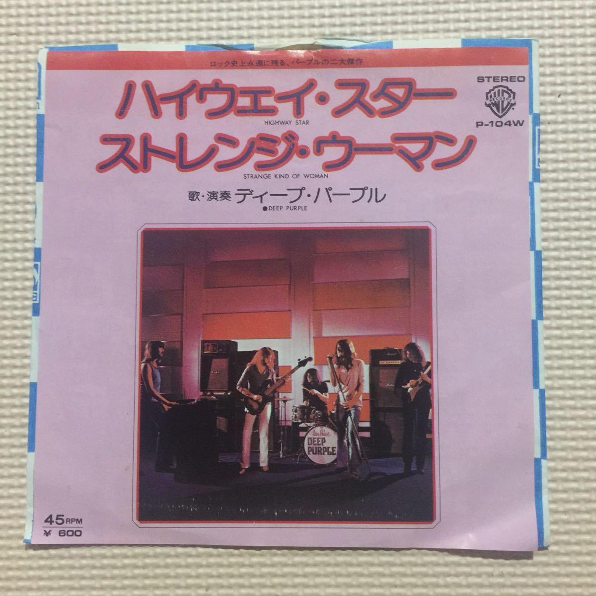 ディープ・パープル ハイウェイ・スター 国内盤7インチシングルレコード