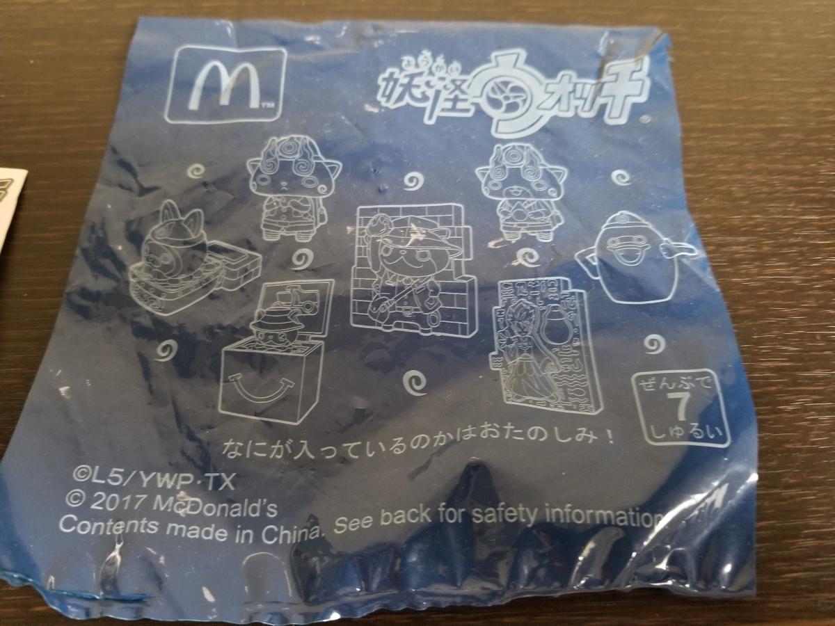 送220 美品 マクドナルド ハッピーセット 妖怪ウォッチ コマさん Tコマさんのコンパス_画像5