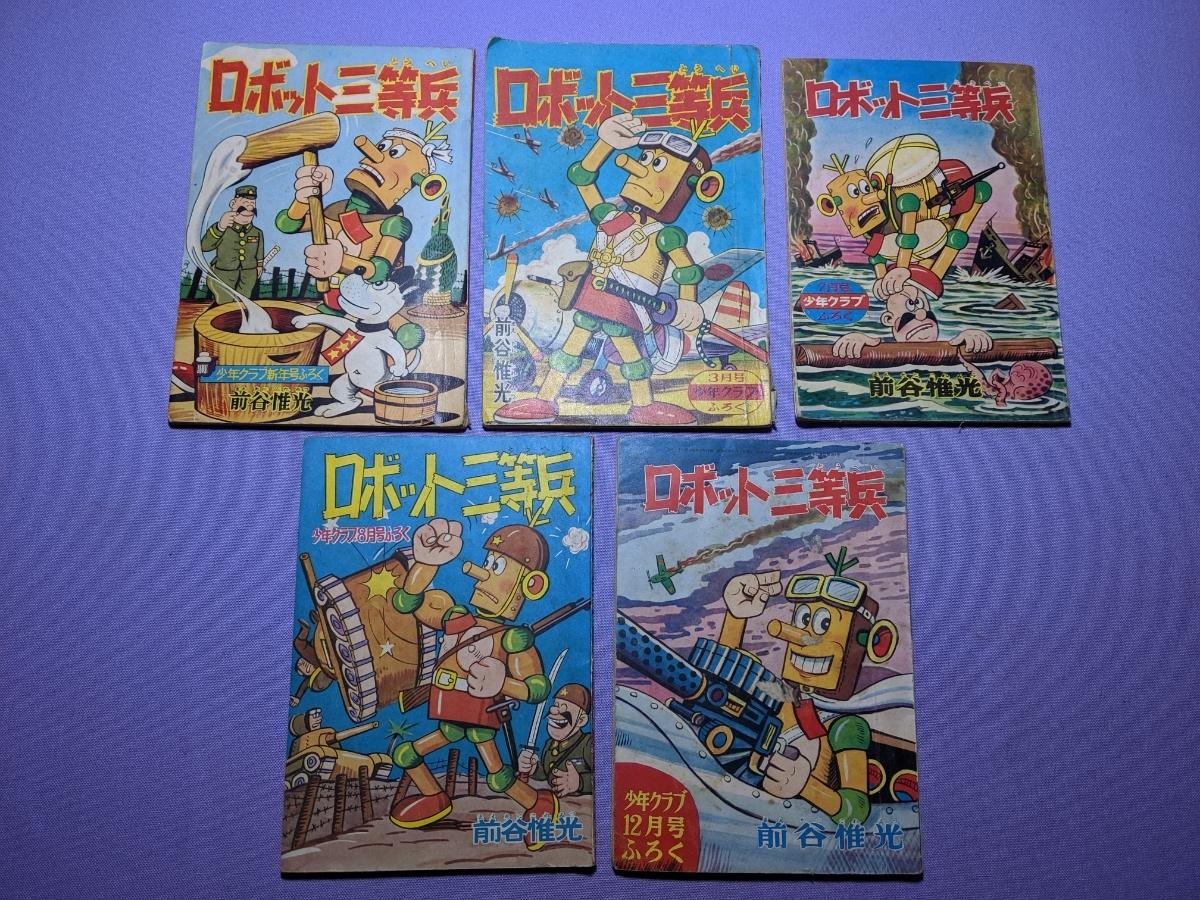 ロボット三等兵 少年クラブふろく 5冊 まとめて 昭和34年 レトロ 漫画 キャラクター コレクション _画像1