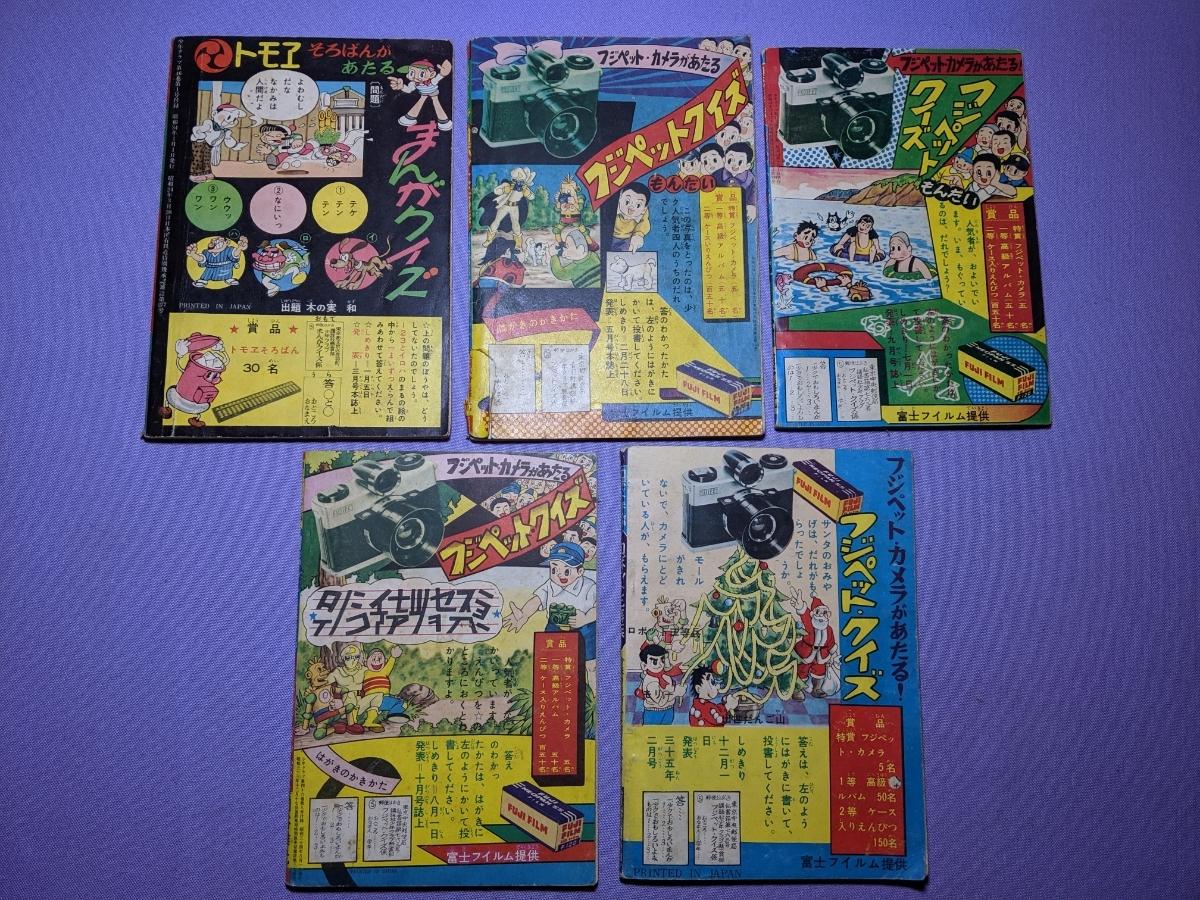 ロボット三等兵 少年クラブふろく 5冊 まとめて 昭和34年 レトロ 漫画 キャラクター コレクション _画像2