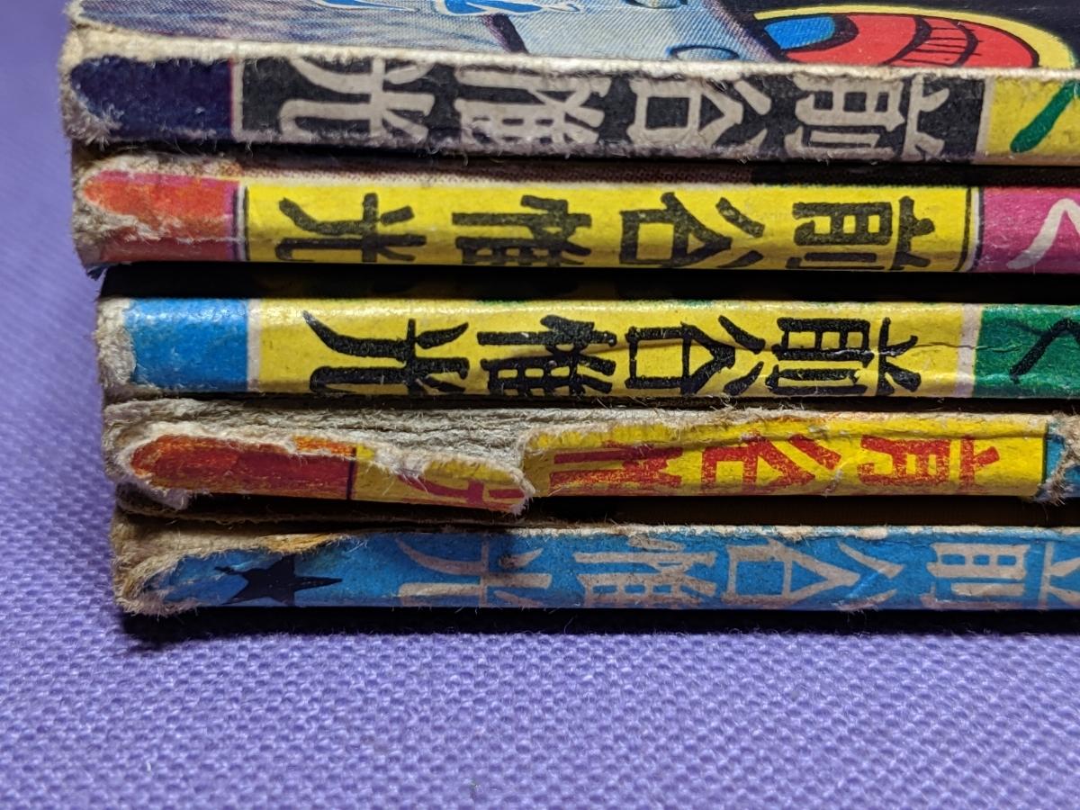 ロボット三等兵 少年クラブふろく 5冊 まとめて 昭和34年 レトロ 漫画 キャラクター コレクション _画像9
