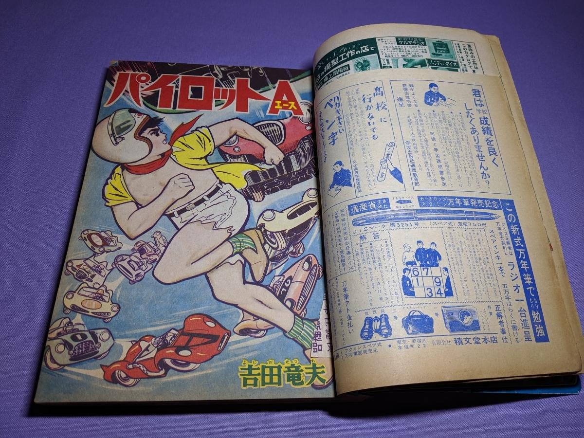児童書 9 少年画報 昭和37年9月号 少年誌 漫画 雑誌 昭和レトロ 0戦太郎 ムサシ 巨人100番 パイロットA他 整理品4_画像7