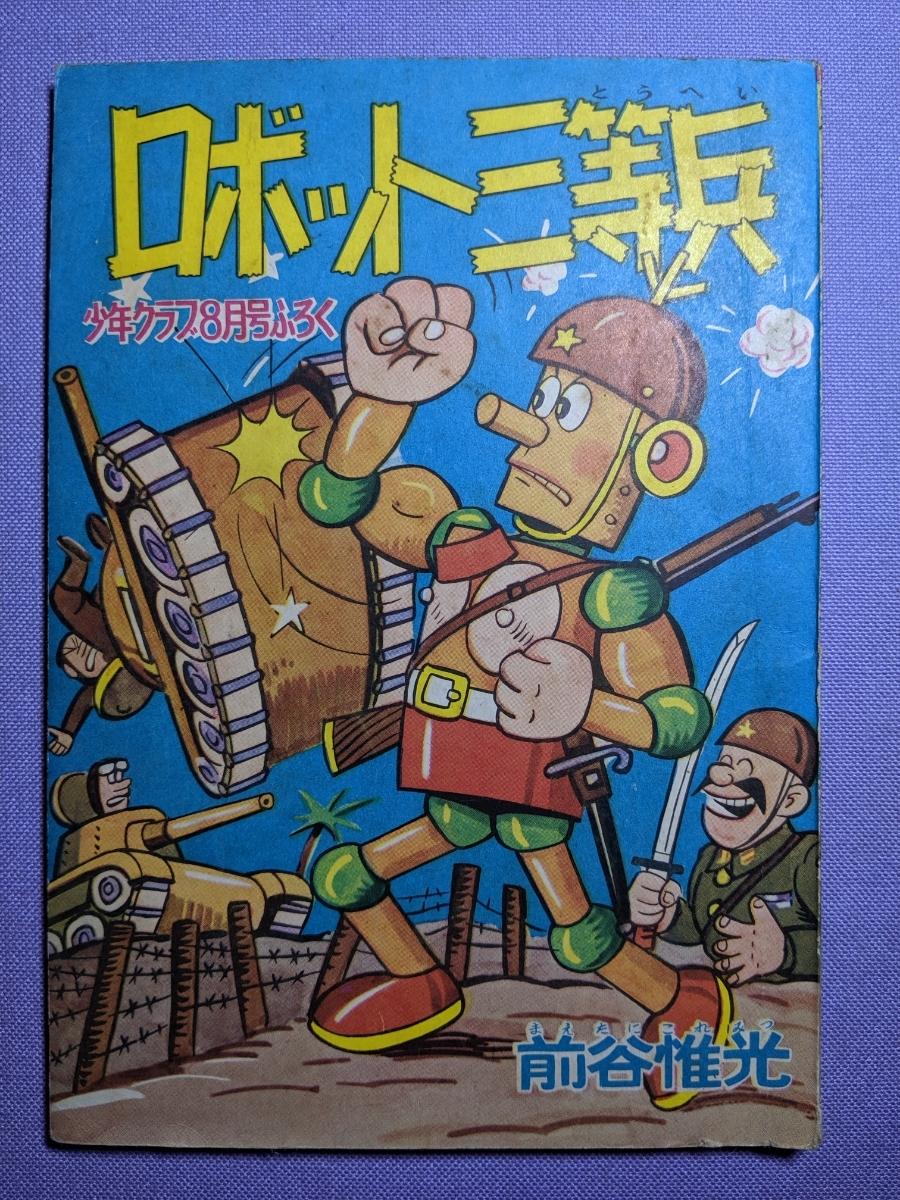 ロボット三等兵 少年クラブふろく 5冊 まとめて 昭和34年 レトロ 漫画 キャラクター コレクション _画像6