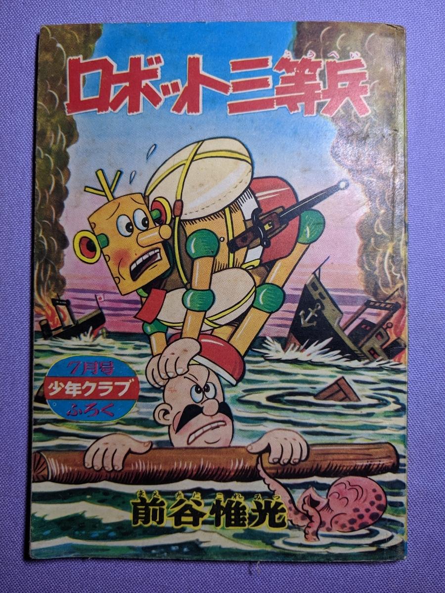 ロボット三等兵 少年クラブふろく 5冊 まとめて 昭和34年 レトロ 漫画 キャラクター コレクション _画像5