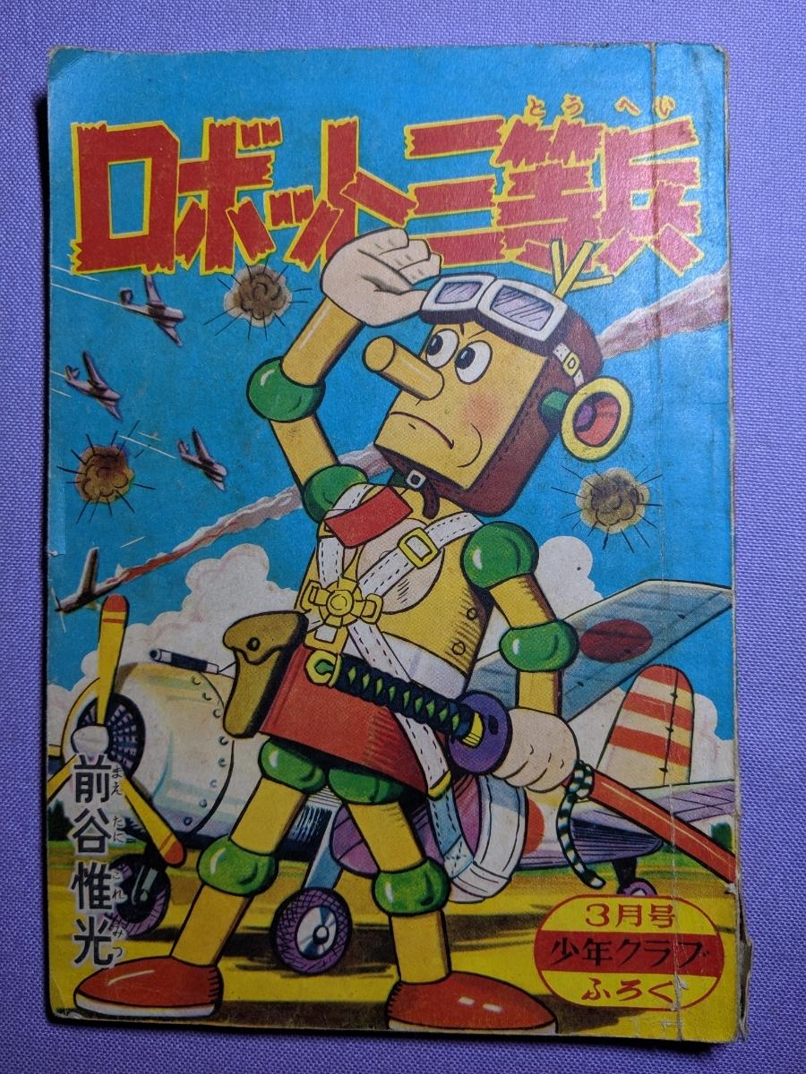 ロボット三等兵 少年クラブふろく 5冊 まとめて 昭和34年 レトロ 漫画 キャラクター コレクション _画像4