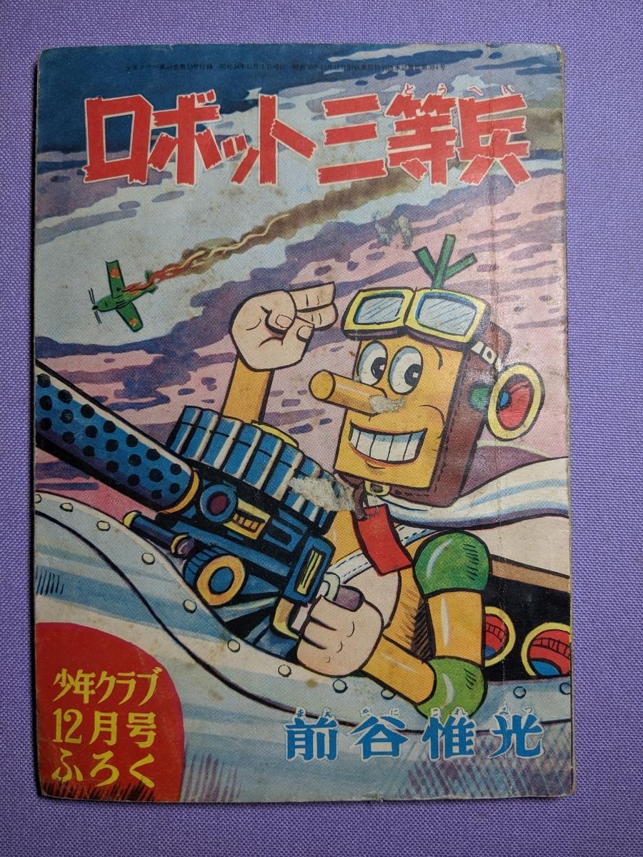 ロボット三等兵 少年クラブふろく 5冊 まとめて 昭和34年 レトロ 漫画 キャラクター コレクション _画像7