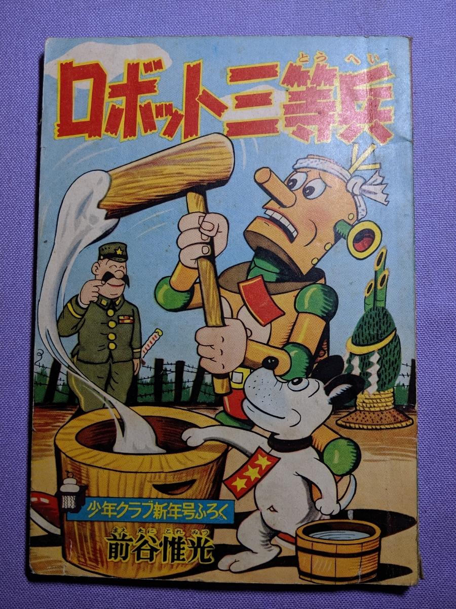 ロボット三等兵 少年クラブふろく 5冊 まとめて 昭和34年 レトロ 漫画 キャラクター コレクション _画像3