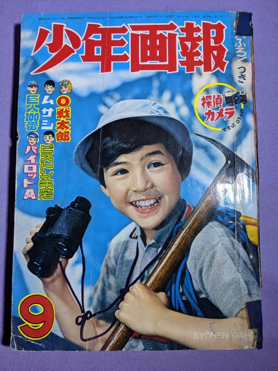 児童書 9 少年画報 昭和37年9月号 少年誌 漫画 雑誌 昭和レトロ 0戦太郎 ムサシ 巨人100番 パイロットA他 整理品4