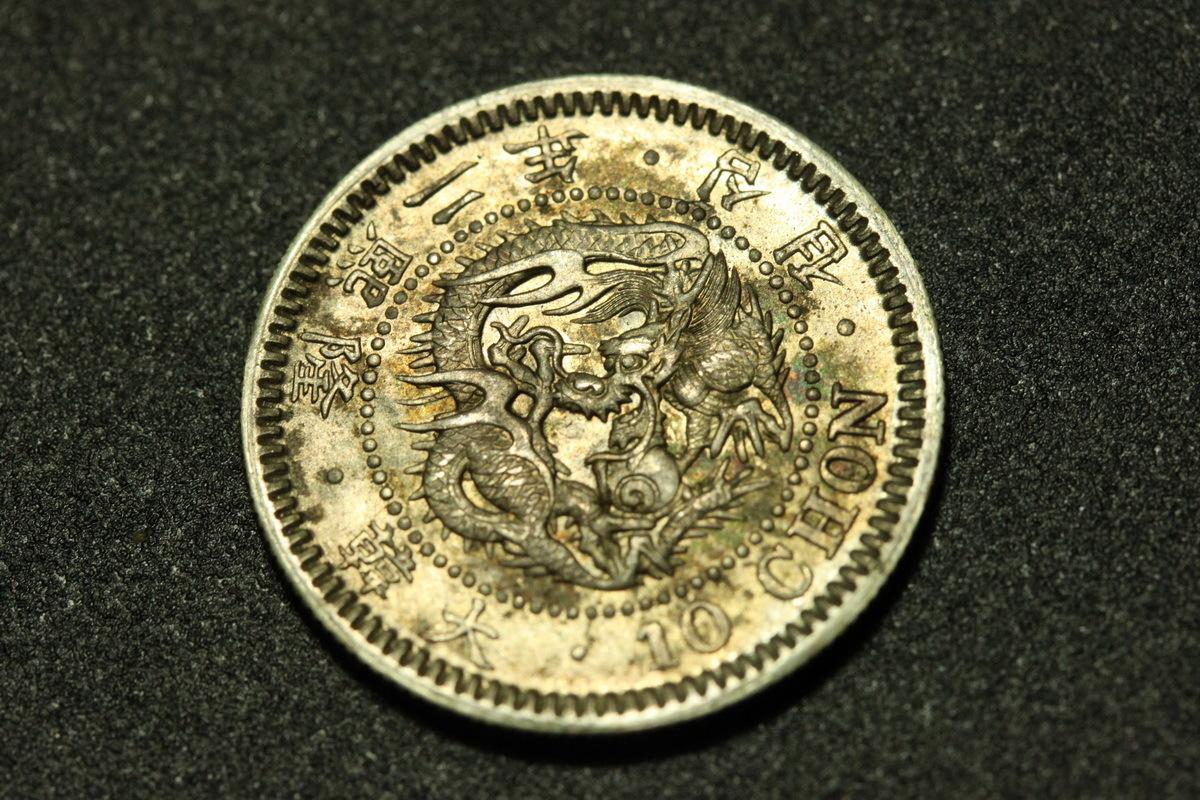 在外貨幣 朝鮮貨幣類 10銭銀貨 隆熙2年 極美品